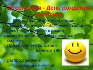 19 сентября - День рождения смайлика Каждый год 19 сентября в мире отмечается
