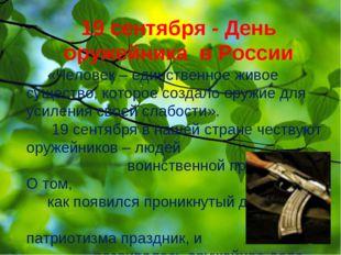 19 сентября - День оружейника в России «Человек – единственное живое существо