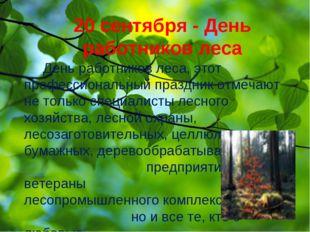 20 сентября - День работников леса День работников леса, этот профессиональны