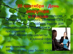 20 сентября - День рекрутера в России Рекрутер – человек по профессии, деятел