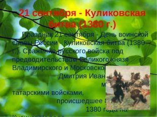 21 сентября - Куликовская битва (1380 г.) Праздник 21 сентября - День воинско