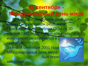 21 сентября - Международный день мира Праздник «Международный день мира» был