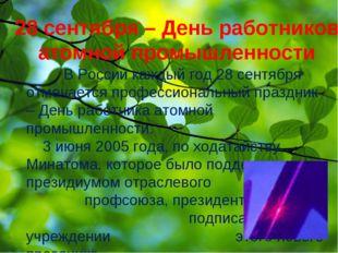 28 сентября – День работников атомной промышленности В России каждый год 28 с