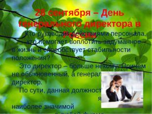 28 сентября – День генерального директора в России Кто руководит действиями п