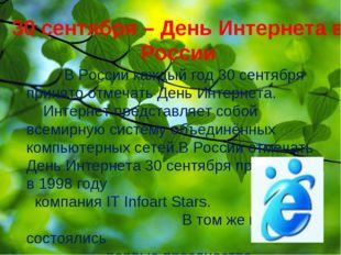 30 сентября – День Интернета в России В России каждый год 30 сентября принято