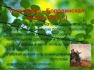 8 сентября - Бородинская битва (1812 г.) Русская армия на Бородинском поле од