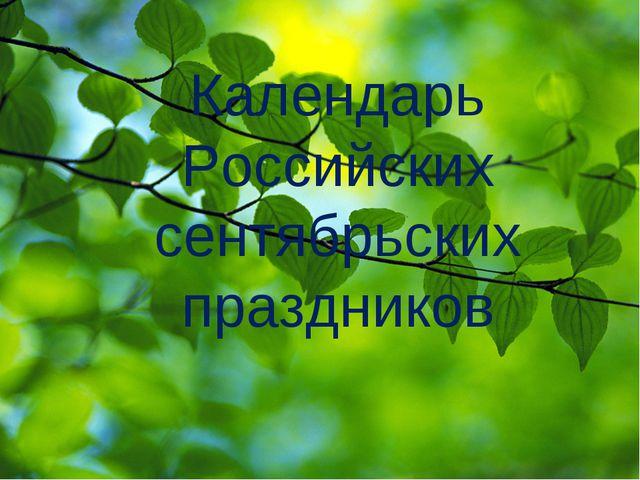 Календарь Российских сентябрьских праздников