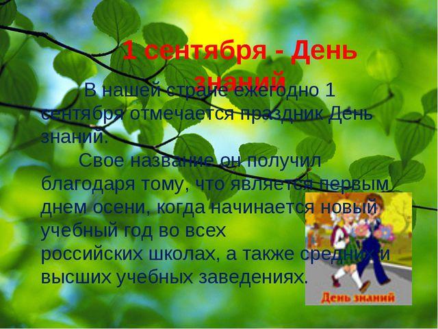 1 сентября - День знаний В нашей стране ежегодно 1 сентября отмечается праздн...