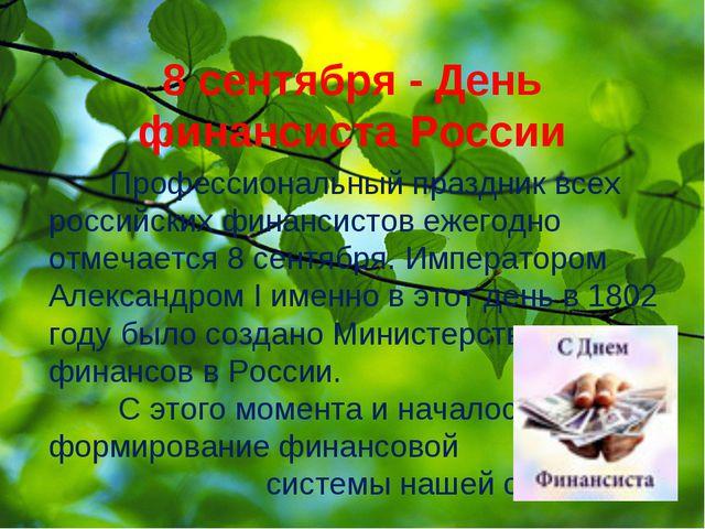 8 сентября - День финансиста России Профессиональный праздник всех российских...