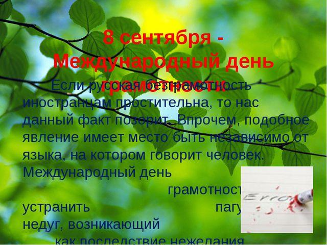 8 сентября - Международный день грамотности Если русская безграмотность иност...