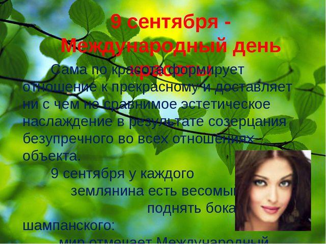 9 сентября - Международный день красоты Сама по красота формирует отношение к...