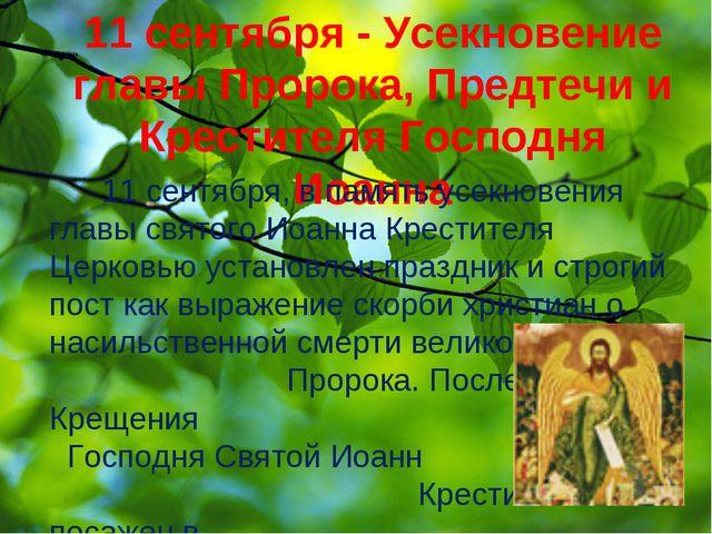 11 сентября - Усекновение главы Пророка, Предтечи и Крестителя Господня Иоанн...