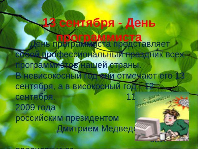 13 сентября - День программиста День программиста представляет собой професси...
