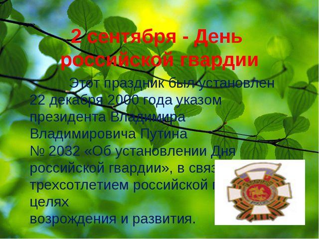 2 сентября - День российской гвардии Этот праздник был установлен 22 декабря...