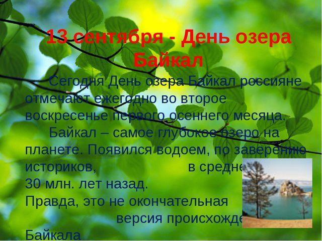 13 сентября - День озера Байкал Сегодня День озера Байкал россияне отмечают е...