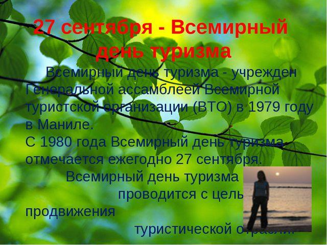 27 сентября - Всемирный день туризма Всемирный день туризма - учрежден Генера...
