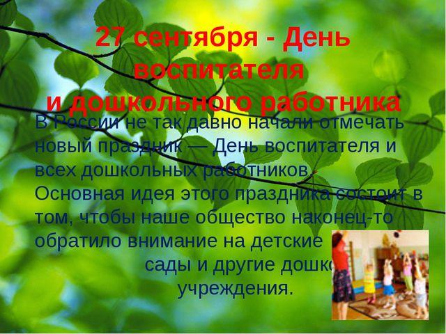 27 сентября - День воспитателя и дошкольного работника В России не так давно...