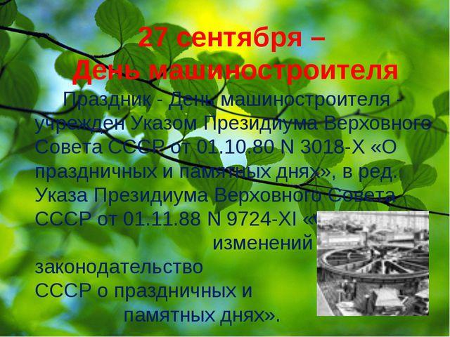 27 сентября – День машиностроителя Праздник - День машиностроителя - учрежден...