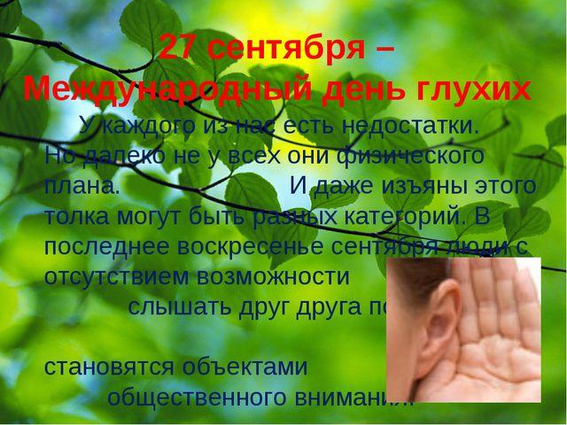 27 сентября – Международный день глухих У каждого из нас есть недостатки. Но...
