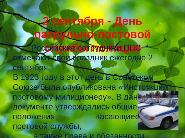 2 сентября - День патрульно-постовой службы полиции Российские сотрудники ППС...