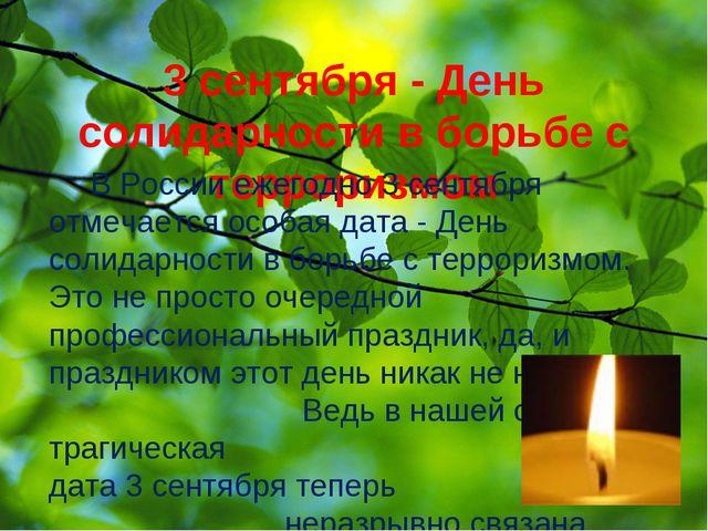 3 сентября - День солидарности в борьбе с терроризмом В России ежегодно 3 сен...