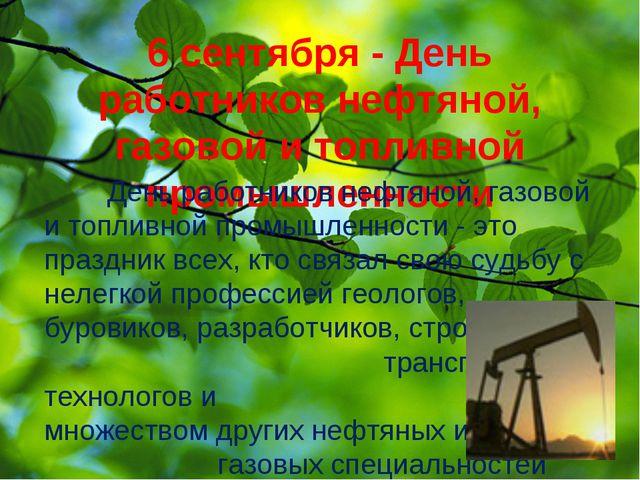 6 сентября - День работников нефтяной, газовой и топливной промышленности Ден...