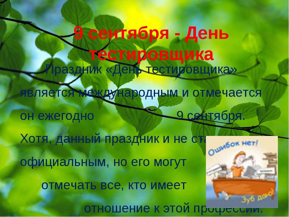 9 сентября - День тестировщика Праздник «День тестировщика» является междунар...
