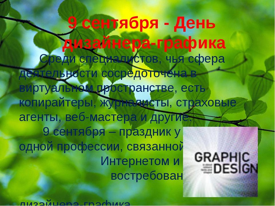 9 сентября - День дизайнера-графика Среди специалистов, чья сфера деятельност...