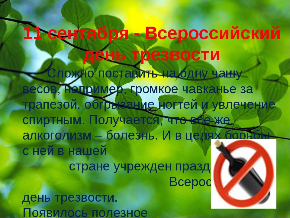 11 сентября - Всероссийский день трезвости Сложно поставить на одну чашу весо...