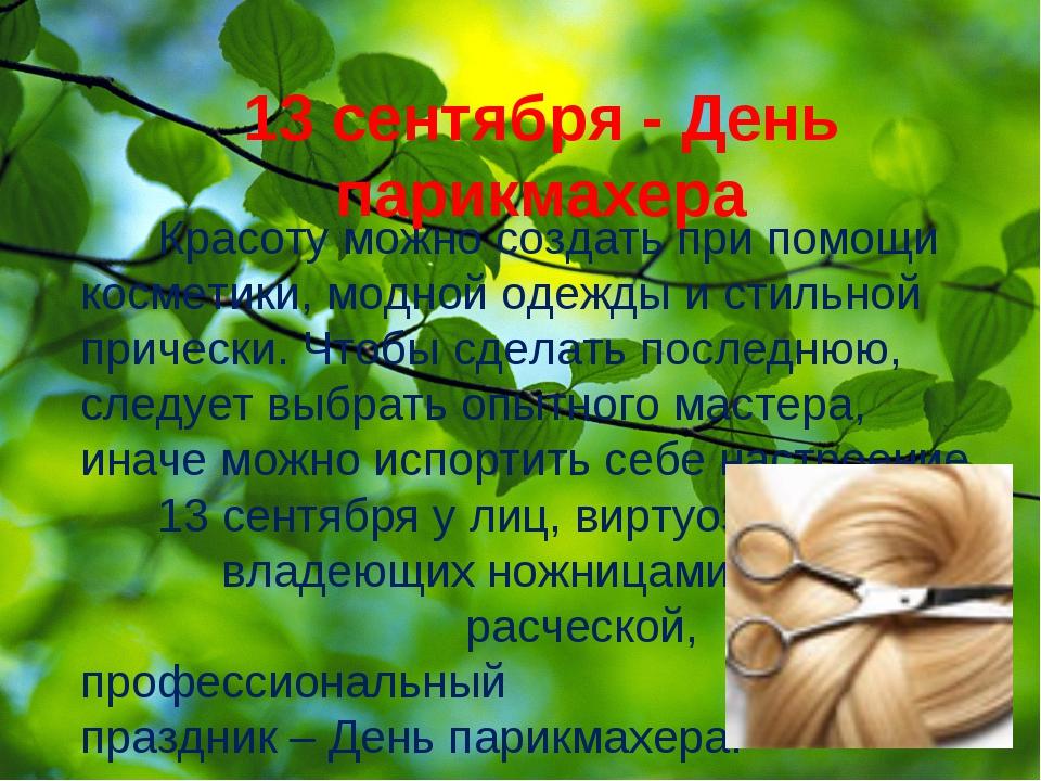 13 сентября - День парикмахера Красоту можно создать при помощи косметики, мо...