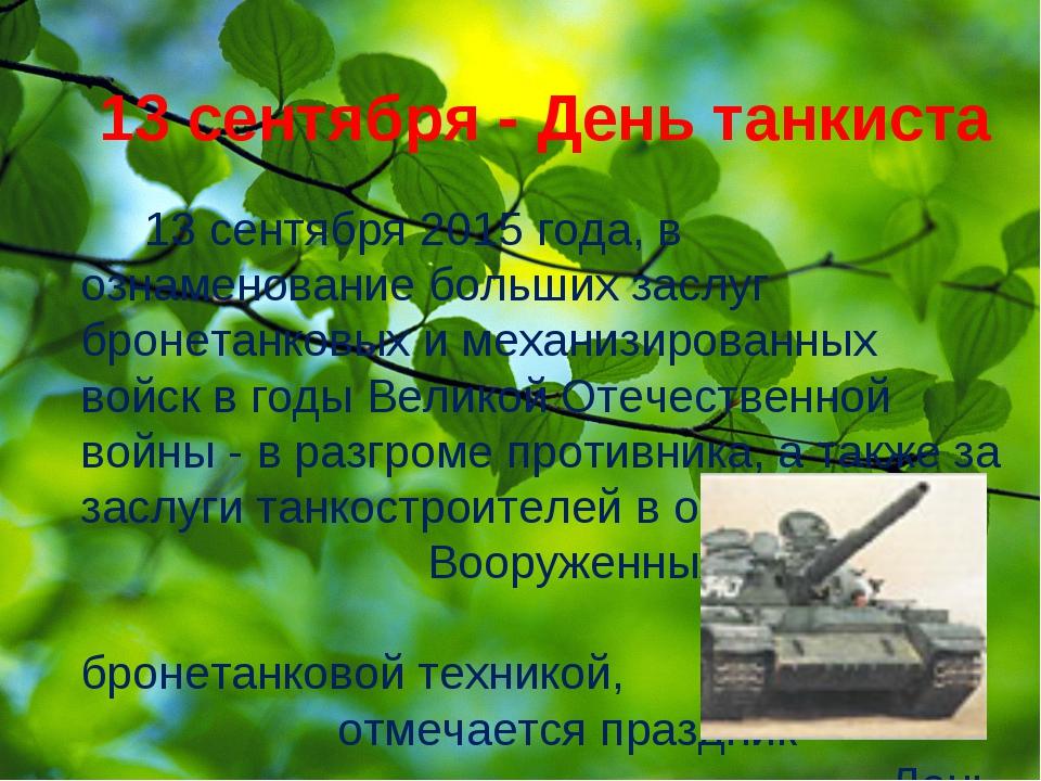 13 сентября - День танкиста 13 сентября 2015 года, в ознаменование больших за...