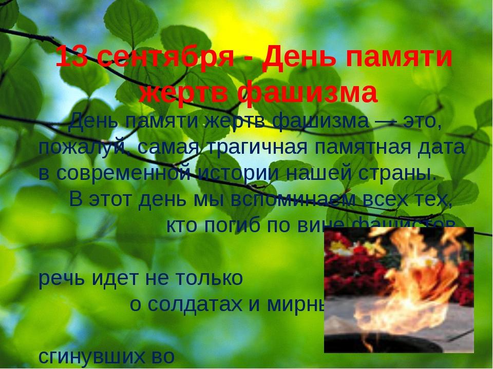 13 сентября - День памяти жертв фашизма День памяти жертв фашизма — это, пожа...