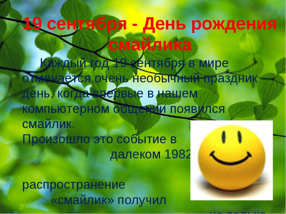 19 сентября - День рождения смайлика Каждый год 19 сентября в мире отмечается...