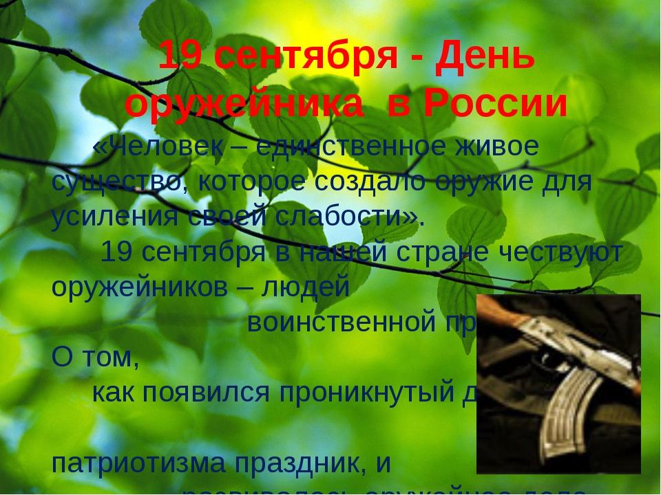 19 сентября - День оружейника в России «Человек – единственное живое существо...