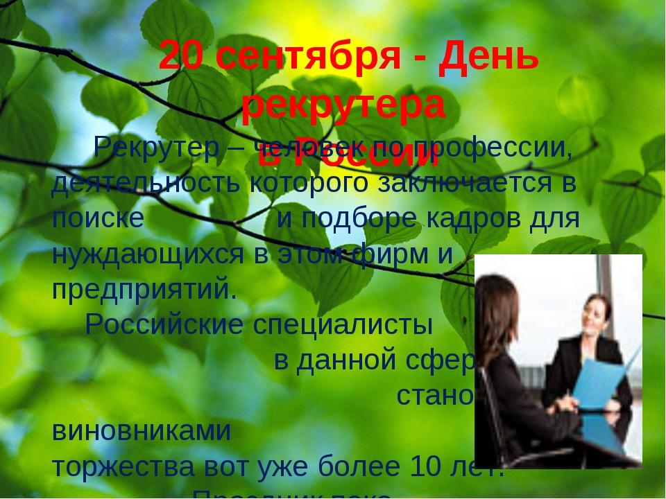 20 сентября - День рекрутера в России Рекрутер – человек по профессии, деятел...