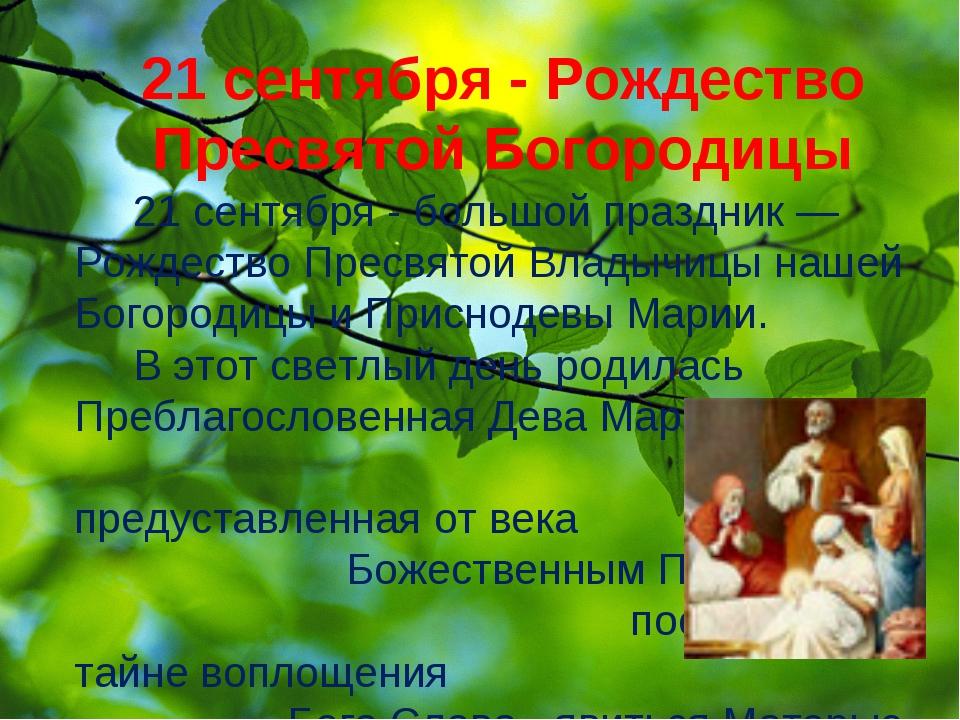 21 сентября - Рождество Пресвятой Богородицы 21 сентября - большой праздник —...