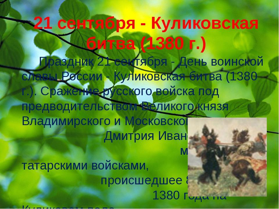 21 сентября - Куликовская битва (1380 г.) Праздник 21 сентября - День воинско...