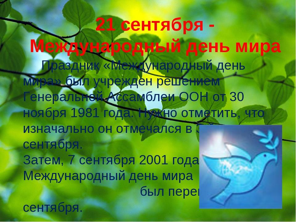 21 сентября - Международный день мира Праздник «Международный день мира» был...