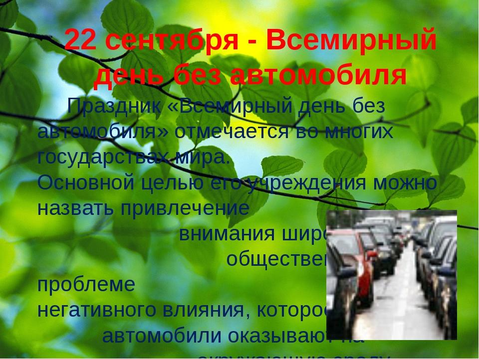 22 сентября - Всемирный день без автомобиля Праздник «Всемирный день без авто...