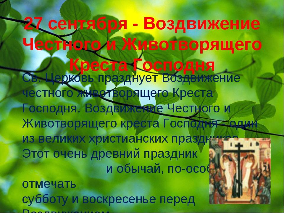 27 сентября - Воздвижение Честного и Животворящего Креста Господня Св. Церков...