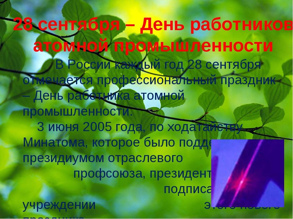28 сентября – День работников атомной промышленности В России каждый год 28 с...