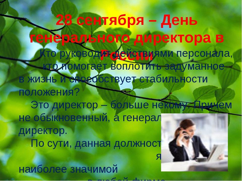 28 сентября – День генерального директора в России Кто руководит действиями п...