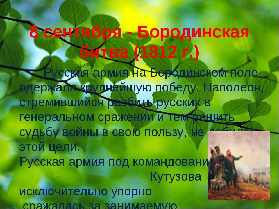 8 сентября - Бородинская битва (1812 г.) Русская армия на Бородинском поле од...
