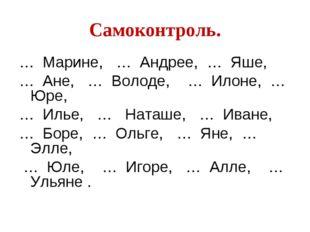 Самоконтроль. … Марине, … Андрее, … Яше, … Ане, … Володе, … Илоне, … Юре, … И