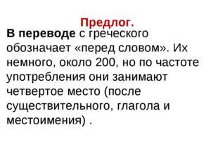В переводе с греческого обозначает «перед словом». Их немного, около 200, но