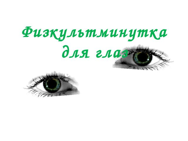 Электронная Физкультминутка для глаз для глаз
