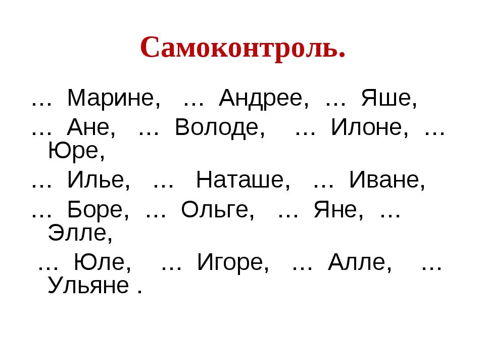 Самоконтроль. … Марине, … Андрее, … Яше, … Ане, … Володе, … Илоне, … Юре, … И...