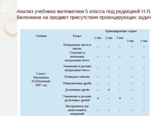 Анализ учебника математики 5 класса под редакцией Н.Я. Виленкина на предмет п