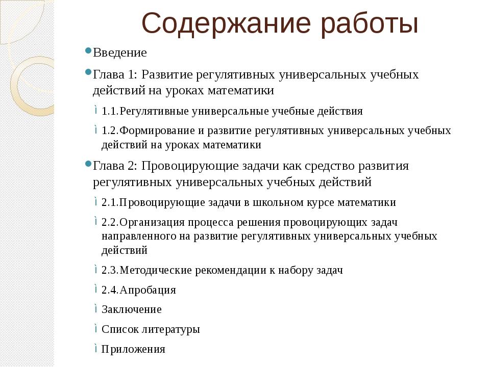 Содержание работы Введение Глава 1: Развитие регулятивных универсальных учебн...