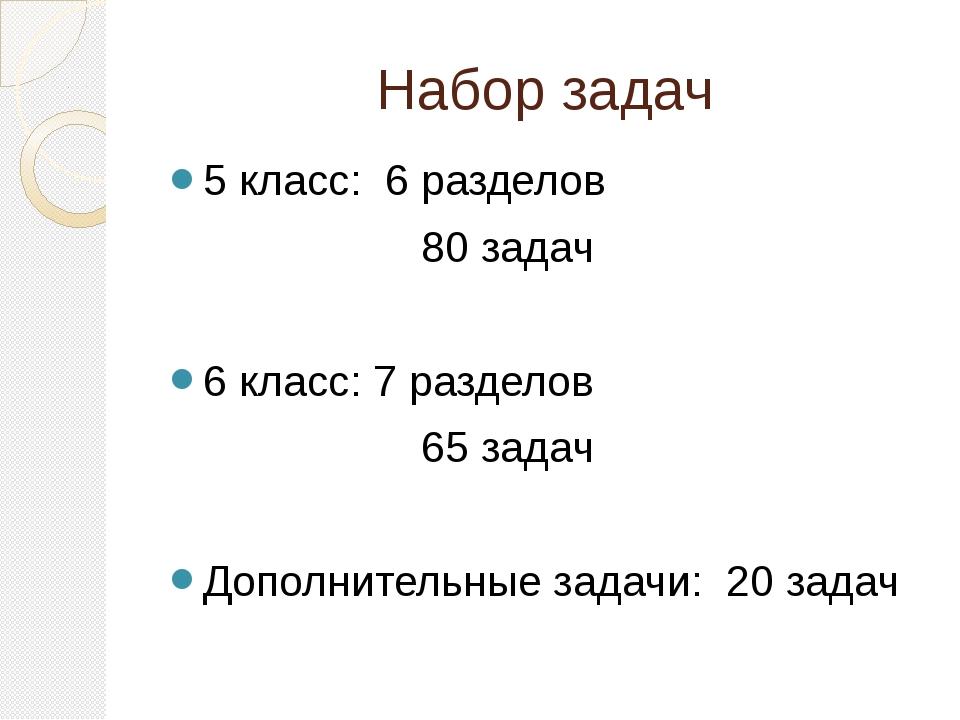 Набор задач 5 класс: 6 разделов 80 задач 6 класс: 7 разделов 65 задач Дополни...